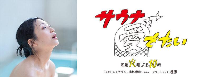 サウナを愛でたいHP画像.jpg