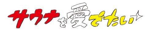 サウナ横ロゴ拡大.jpg