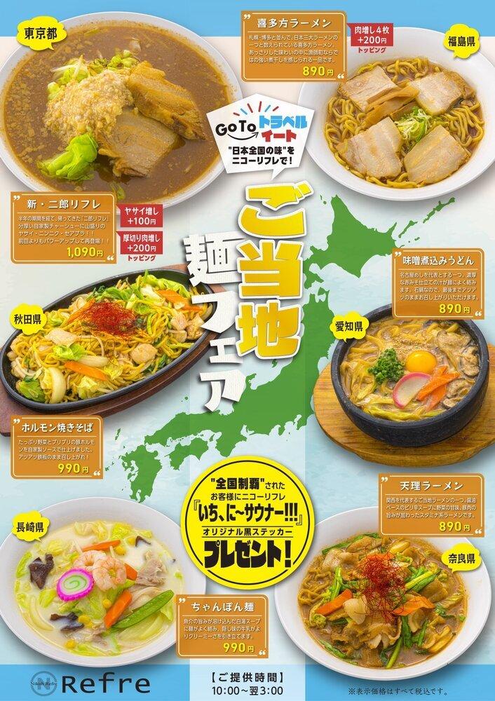 ニコー麺.jpg
