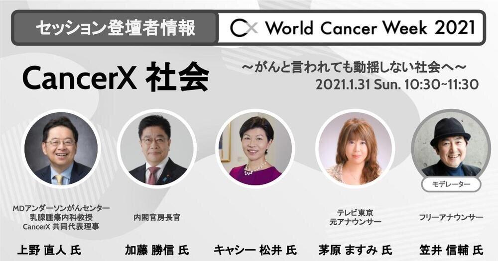 CancerX社会スライド_20210131.jpg