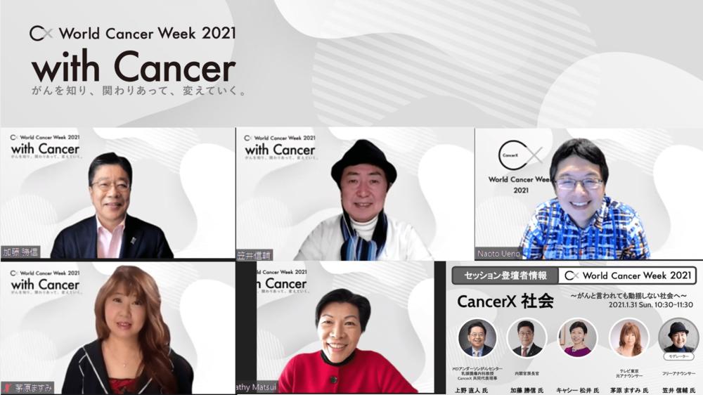 CancerX社会_20210131.png