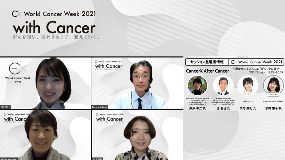 CancerX AfterCancer_20210201.png