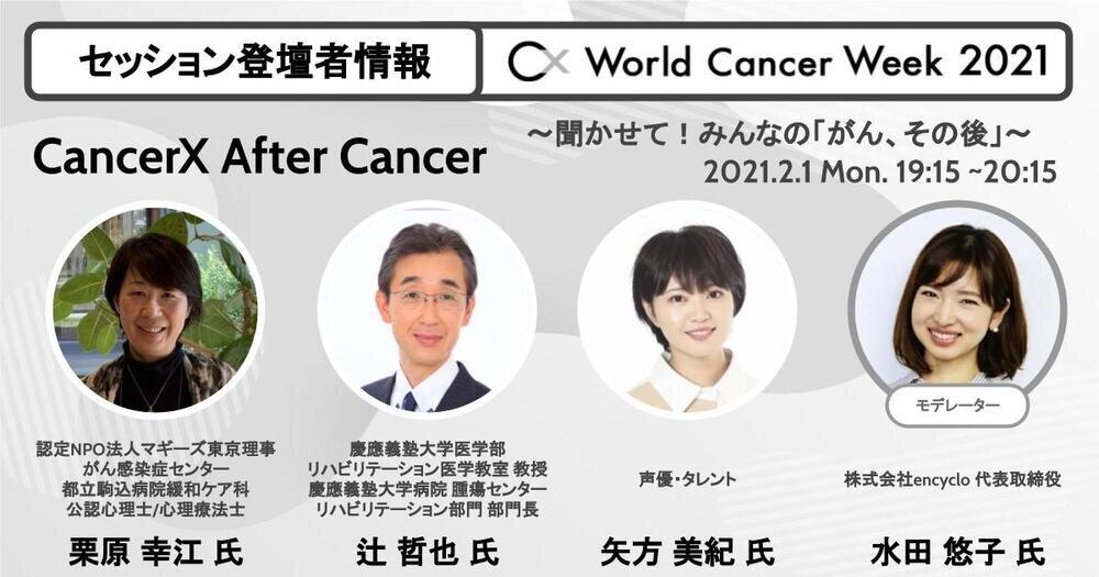 登壇者決定告知スライドWCW2021_AfterCancer.jpg