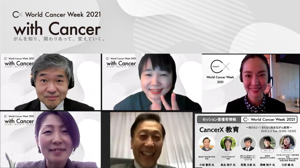 CancerX教育_20210202.png