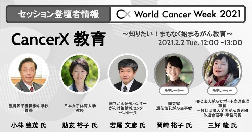 登壇者決定告知スライドWCW2021_教育.jpg