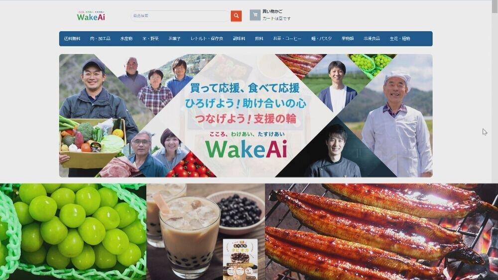WakeAiサイトページ&商品合成.jpg