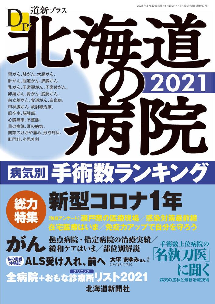 北海道の病院2021表紙.jpg