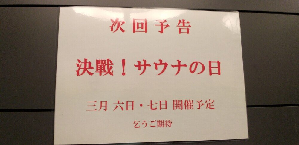 決戦サウナの日告知.jpg