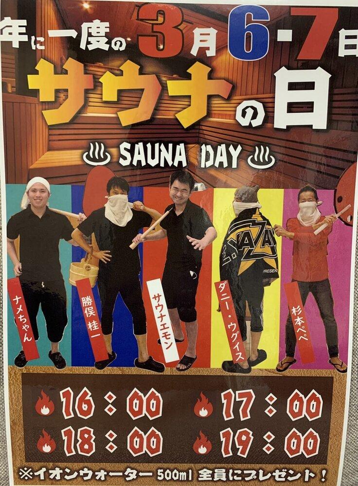 サウナの日センチュリオン札幌jpg.jpg