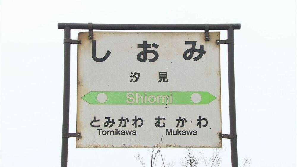 SODANE⑦汐見駅看板.jpg