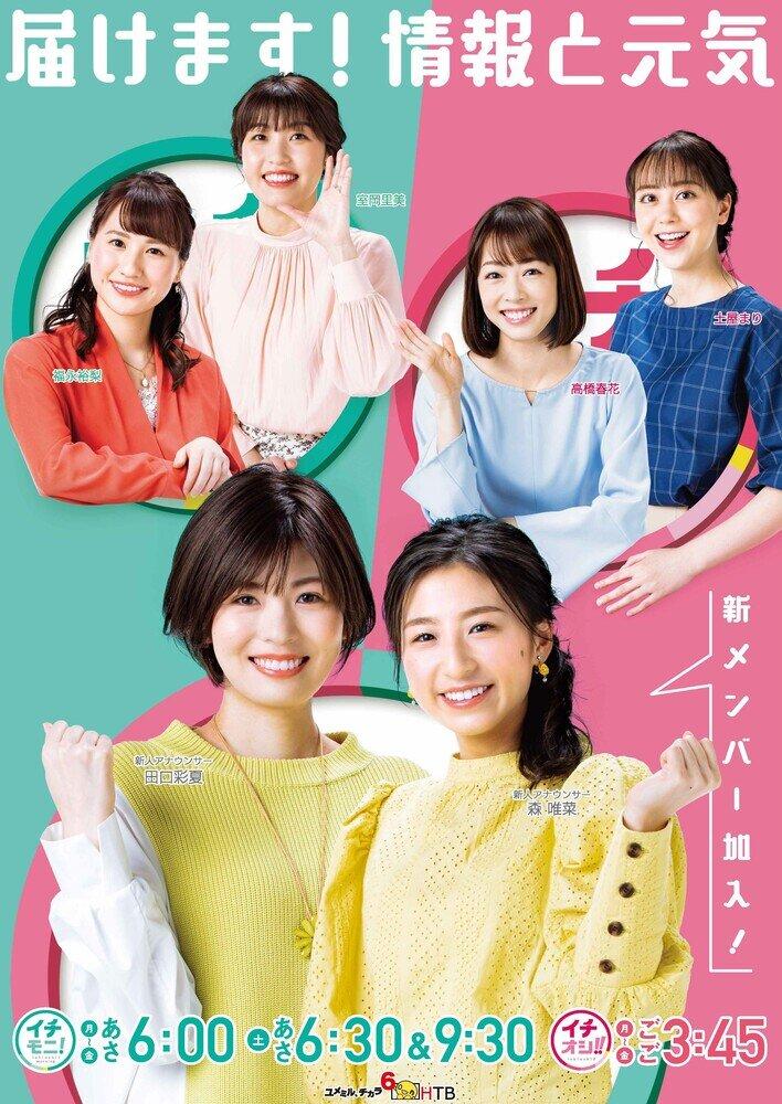 2021春モニオシ_新ビジュアル-見本再リサイズ.jpg