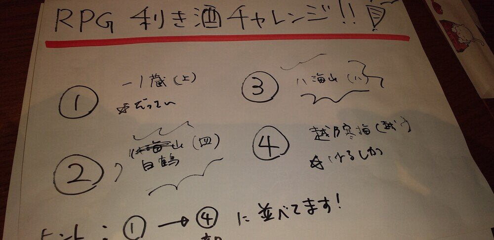 RPG利き酒結果.jpg