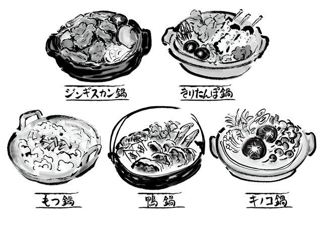 ジンギと鍋いろいろ.jpg