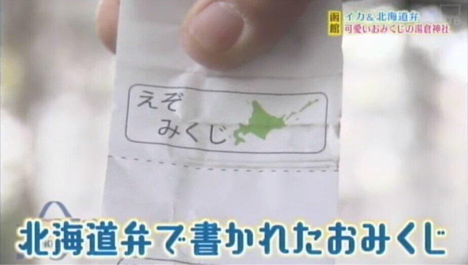 ezomikuji.jpg