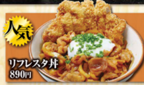 リフレスタ丼.png