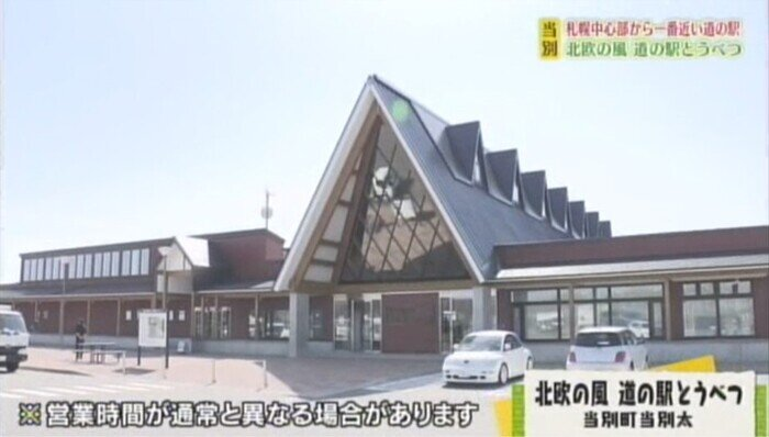 michinoeki_gaikan.jpg