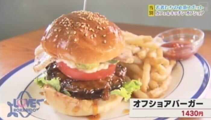 offshore_burger.jpg
