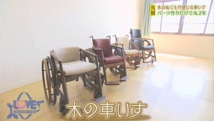 tabisuru_kurumaisu.jpg