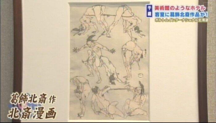 北斎漫画.jpg