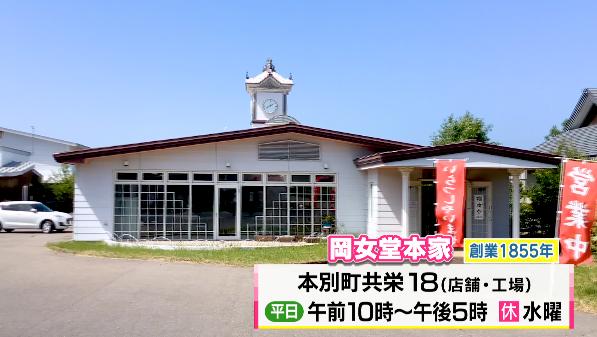 岡女堂外観.png