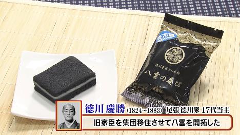 くら屋菓子舗八雲の慶び.png