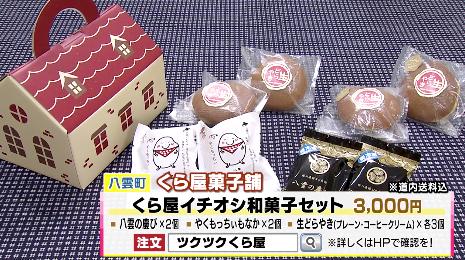くら屋菓子舗セット.png