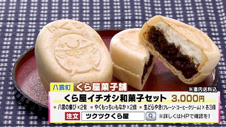くら屋菓子舗最中.png