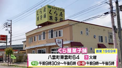 くら屋菓子舗外観.png