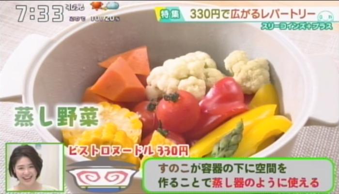 ビストロヌードル蒸し野菜.png