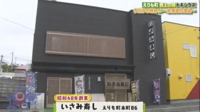 いさみ寿司.png