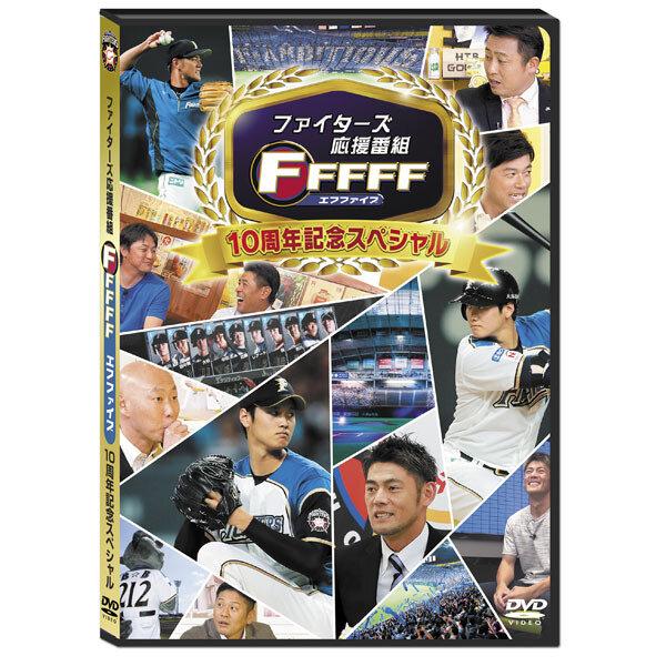 DVD10周年.jpg