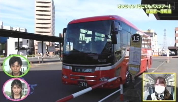バスツアー6.png