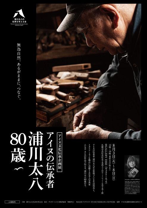 太八展ポスター最終0719.jpg