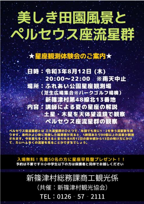 Screenshot 2021-08-11 at 12-42-38 星座観測体験 - 星座観測体験 チラシ pdf.png