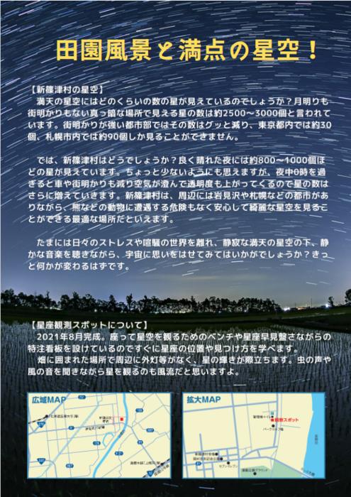 Screenshot 2021-08-11 at 12-42-52 星座観測体験 - 星座観測体験 チラシ pdf.png