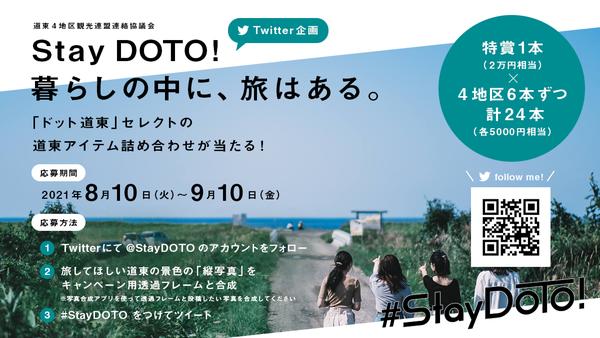 StayDOTO_campaign_about-eye.png