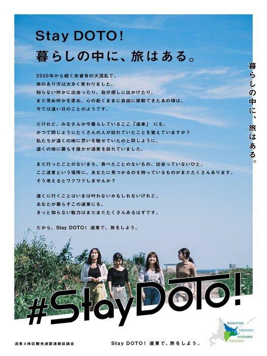 StayDOTO_campaign_about.jpg