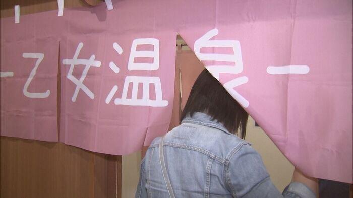 4部_乙女温泉①.jpg