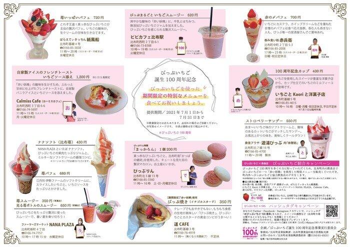 pip_ichigo_1.jpg