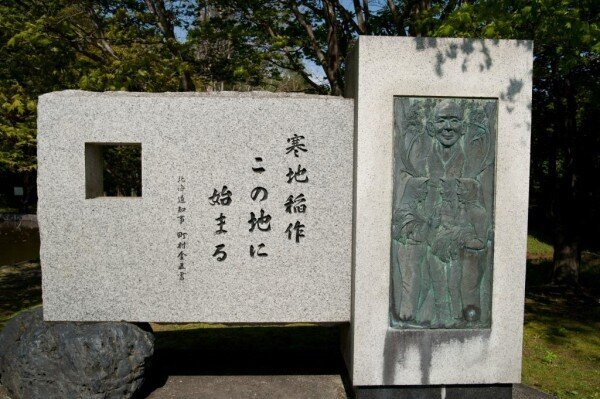 kitahiroshima_nakayamakyuzo.jpg
