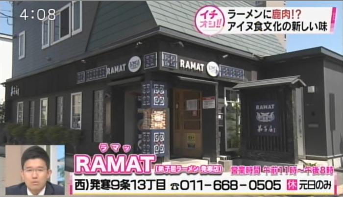ramen_ramat1.png
