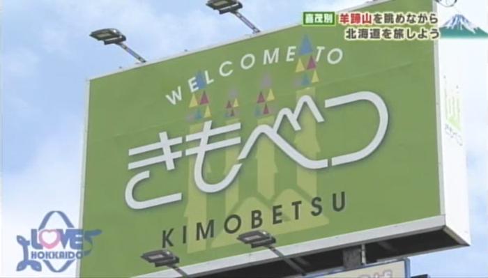 0906kimobetsu1_1.png