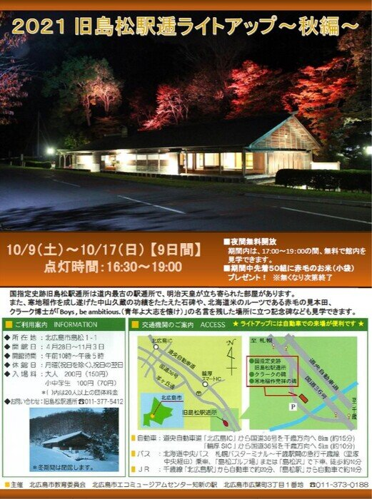 kitahiroshima1005.png.jpg