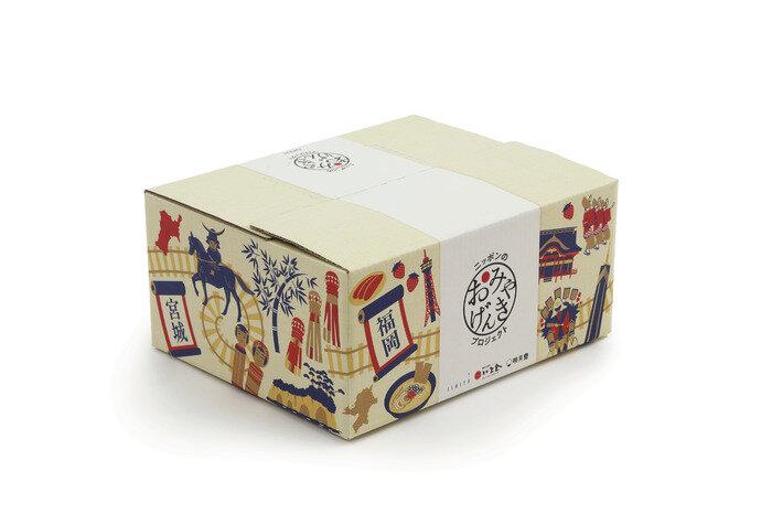 omiyagenki_box.jpeg