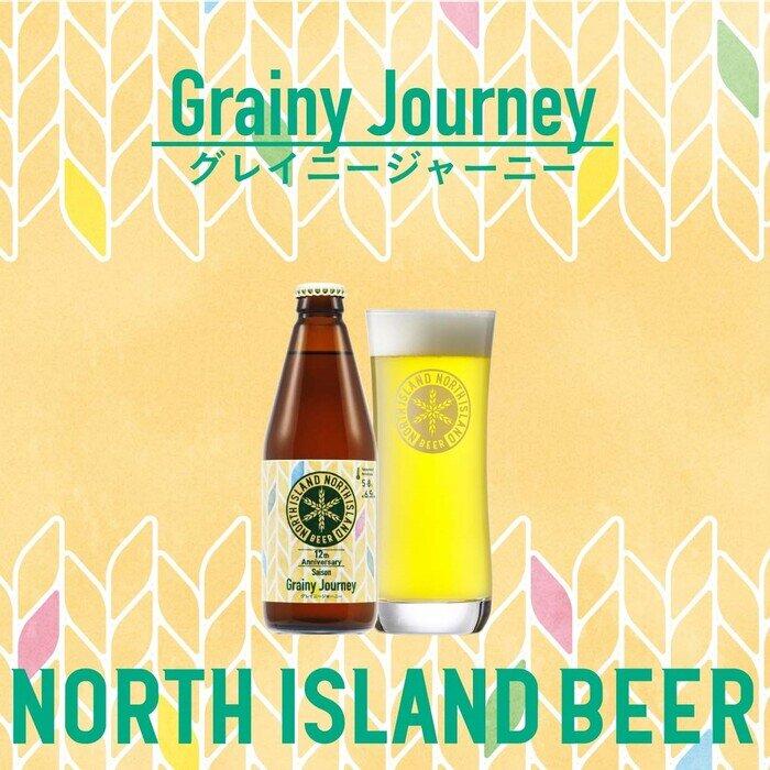 ②02_限定ビール Grainy Journey.jpg