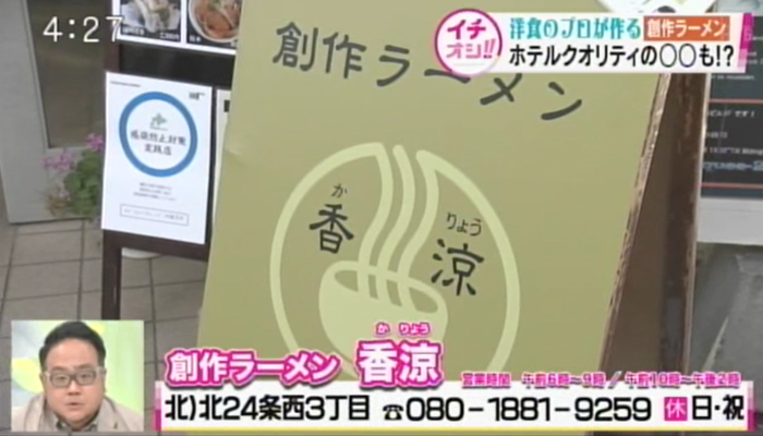 1013ramen_karyou_gaikan.png
