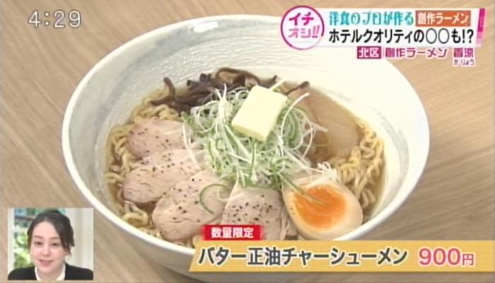1013ramen_karyou_ramen2.png