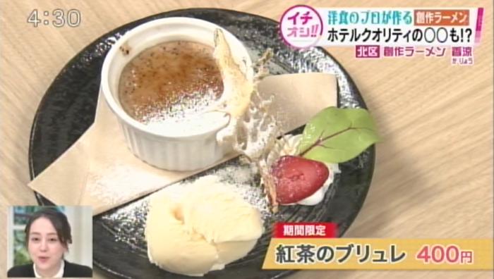 1013ramen_karyou_sweets.png