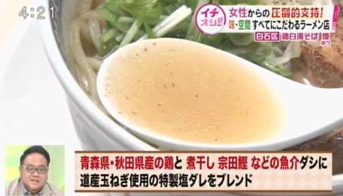 1013ramen_yu_toripaitan_soup.png